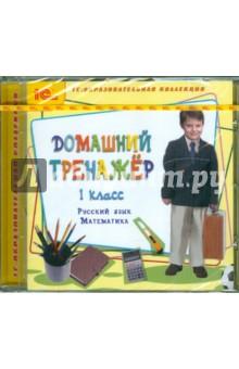 Домашний тренажер, 1 класс. Русский язык, математика (CDpc)