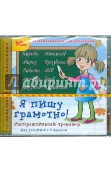 Я пишу грамотно! Интерактивный тренажер (CDpc)Русский язык. Мультимедиа<br>Детская обучающая программа, созданная с участием специалистов по развитию ребёнка. Высокоэффективный тренажёр позволит маленькому ученику самостоятельно освоить все правила, необходимые для выработки навыков грамотности, и потренироваться в правописании приставок, окончаний, предлогов, суффиксов и сложных слов. Визуализация заданий, оригинальная система поощрения, возможность контроля и проверки усвоенного материала делают занятия высоко результативными. Тренажёр разработан с учётом возрастных особенностей школьников 1-4 классов и с соблюдением санитарных требований при работе на компьютере. <br>Системные требования к компьютеру: <br>MS Windows 98/XP/Vista; <br>Pentium IV, 1ГГц; <br>RAM 64 Мб; <br>монитор SVGA, 800х600, true color; <br>устройство чтения CD ROM 12x; <br>IE 6.0 и выше;<br>звуковая карта; <br>колонки или наушники; <br>мышь.<br>