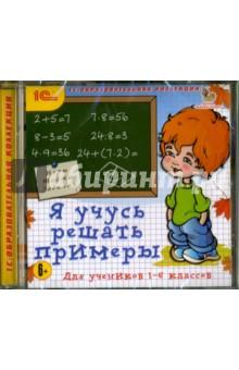 Я учусь решать примеры. 1-6 классы (CD)Математика. Мультимедиа<br>Каждый родитель хочет, чтобы его ребенок умел решать примеры и получал удовольствие от процесса решения. На диске представлен курс обучения решению примеров разного уровня сложности для учащихся 1-6-х классов. Ребенок освоит все арифметические операции с числами: сможет складывать, вычитать, умножать и делить их, решать неравенства и уравнения, получит представление о сокращении дробей и переводе единиц массы и площади, попрактикуется в пересечении множеств и округлении дробных чисел, а также во многом другом. <br>Программа снабжена интуитивно понятным интерфейсом, озвученными пояснениями. <br>Программа содержит 14 тем, в каждой из них рассматриваются примеры с множеством заданий и тестами на проверку знаний: <br>Примеры на сложение (11 разделов) <br>Примеры, включающие вычитание и сложение (19 разделов) <br>Примеры на умножение, сложение и вычитание (19 разделов) <br>Примеры на деление, умножение, сложение и вычитание (14 разделов) <br>Арифметические операции с цифрами, оканчивающимися 0 (10 разделов) <br>Целые числа (12 разделов) <br>Разрядность чисел (12 разделов) <br>Решение уравнений (12 разделов) <br>Неравенства (18 разделов) <br>Приближенные вычисления (6 разделов) <br>Примеры с дробями (21 раздел) <br>Десятичные дроби (15 разделов) <br>Множества (5 разделов) <br>Единицы измерений (27 разделов) <br>Системные требования к компьютеру: <br>MS Windows 98/XP/Vista; <br>Pentium IV, 1ГГц; <br>RAM 64 Мб; <br>монитор SVGA, 800х600, true color <br>устройство чтения CD ROM 12x <br>IE 6.0 и выше;<br>звуковая карта; <br>колонки или наушники; <br>мышь.<br>