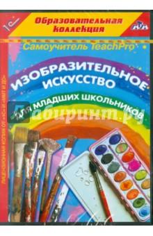 Изобразительное искусство для младших школьников (CDpc)