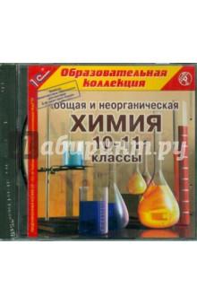 Общая и неорганическая химия. 10-11 классы (CDpc)