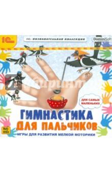 Гимнастика для пальчиков (CDpc)Семья и досуг<br>У детей ум находится на кончиках пальцев. Поэтому играя в пальчиковые игры, дети гораздо быстрее развиваются. Подобные игры стимулируют ловкость и точность рук, ум и речь ребенка. А то, что все упражнения сопровождаются стишками, привлекает внимание ребенка и помогает ему лучше сконцентрироваться и запомнить игру. <br>Программа рассчитана на детей от 2 до 5 лет. <br>Особенности продукта:  <br>Подробное иллюстрированное описание совместных пальчиковых игр с родителями <br>Более 200 иллюстраций <br>Развивающие игры с домашними предметами <br>Лечебные игры на разные случаи жизни <br>Описание игр для различных возрастов. <br>Системные требования: <br>Windows ХР/2000/XP; <br>Pentium II 500 МГц; <br>256 Мб оперативной памяти; <br>Звуковая карта; <br>Колонки или наушники; <br>8-ми скоростное устройство для чтения компакт-дисков; <br>Клавиатура; <br>Мышь.<br>
