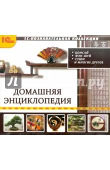 Домашняя энциклопедия (бонсай, фэн-шуй, суши) (CDpc)