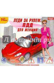 Леди за рулем. ПДД для женщин (CDpc)