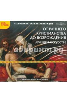 Лучшее в искусстве от эпохи раннего христианства (CDpc)