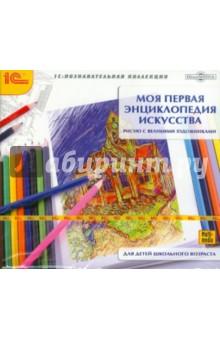 Моя первая энциклопедия искусства. 4-9 лет (CDpc)