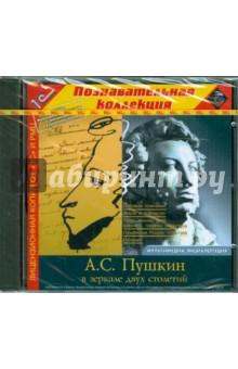 А.С. Пушкин. В зеркале двух столетий (CDpc)