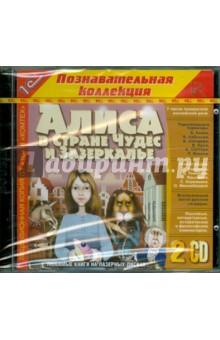 Алиса в Стране Чудес и Зазеркалье (2CDpc)
