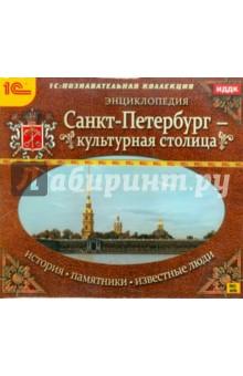 Санкт-Петербург - культурная столица (CDpc)