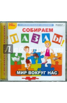 Собираем пазлы. Мир вокруг (CDpc)Логические игры, головоломки<br>Как помочь ребенку лучше узнать наш мир, как познакомить малыша с чем-то новым, интересным и полезным? Проще всего это сделать в ходе игры. Например, играя в пазлы. Складывание пазлов - увлекательное и поучительное занятие, развивающее у детей память, логическое мышление и внимание. Обучающая программа на основе пазлов - отличное пособие для вашего малыша. <br>Рекомендуется для детей 5-10 лет. <br>Системные требования: <br>MS Windows 2000/XP; <br>Pentium III 500 МГц; <br>RAM 256 Мб; <br>HDD: свободное место не менее 100 Мб; <br>монитор SVGA, 1024х768; <br>устройство чтения CD/DVD-ROM; <br>звуковая карта; <br>мышь.<br>