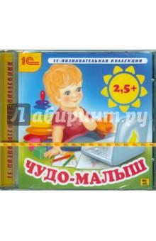 Чудо-малыш 2,5+ (CDpc) 1С