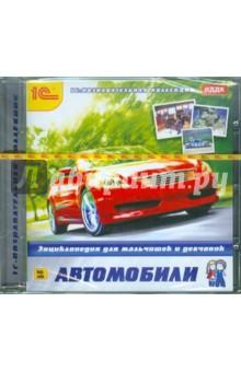 Автомобили. Энциклопедия для мальчишек и девчонок (CDpc)