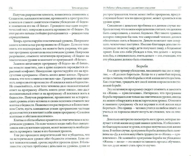 Иллюстрация 1 из 12 для Тета-исцеление: Уникальный метод активации жизненной энергии - Вианна Стайбл   Лабиринт - книги. Источник: Лабиринт