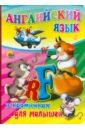 Английский язык в картинках для малышей