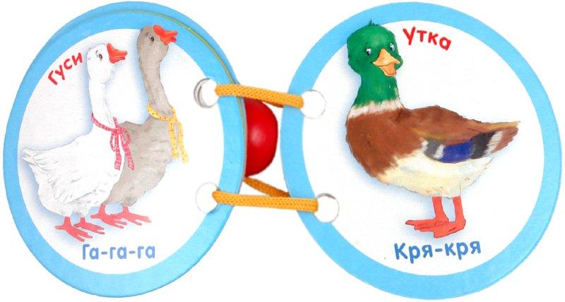 Иллюстрация 1 из 14 для Как говорят животные   Лабиринт - книги. Источник: Лабиринт