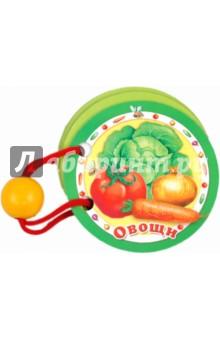 ОвощиЗнакомство с миром вокруг нас<br>Книжка-картонка с круглой вырубкой.<br>Страницы на шнурке.<br>Для детей до 3 лет.<br>
