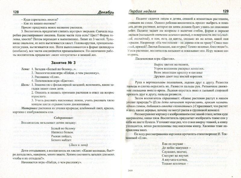 конспекты занятий с дошкольниками по современным методикам