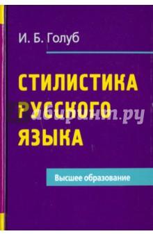 Голуб Ирина Борисовна Стилистика русского языка