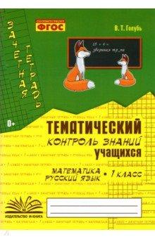 Зачетная тетрадь. Тематический контроль знаний учащихся. Математика. Русский язык. 1 класс. ФГОСМатематика. 1 класс<br>Пособие представляет собой тематические зачетные задания по математике и русскому языку в 1 классе (1-4) по основным темам программ. Пособие содержит 9 работ (по 3 варианта в каждой) по математике и 5 работ (по 3 варианта в каждой) по русскому языку.<br>Предлагаемые тематические зачеты, которые проводятся по окончании изучения той или иной темы, позволяют проверить знания терминологии, правил и принципов, умение анализировать материал, а также сразу выявить пробелы в знаниях учащихся, над которыми нужно работать дополнительно. Зачетные вопросы предполагают не только выполнение заданий по отработке учебного материала, но и развитие речи, логического мышления.<br>В конце пособия даны правильные ответы по всем темам.<br>