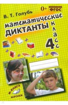 Математические диктанты. 4 класс. Практическое пособие для начальной школы. ФГОС