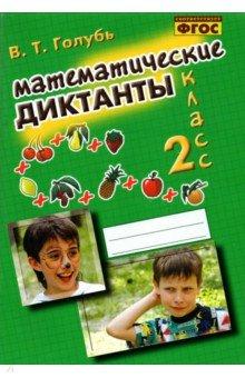 Математические Диктанты 2 Класс Школа России Фгос