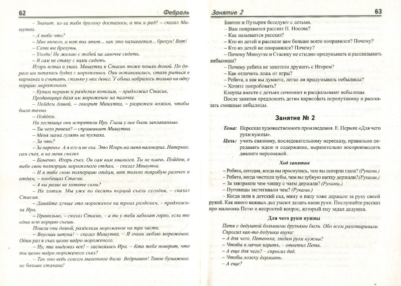 Иллюстрация 1 из 16 для Конспекты занятий в старшей группе детского сада. Развитие речи. Практическое пособие - Волчкова, Степанова | Лабиринт - книги. Источник: Лабиринт