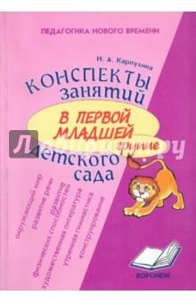 Конспект занятий в первой младшей группе детского сада