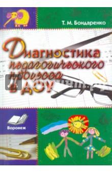 Диагностика педагогического процесса в ДОУ. Практическое пособие