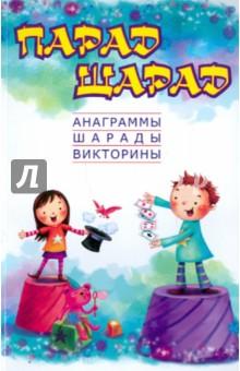 Яворовская Ирина Алексеевна Парад шарад: анаграммы, шарады, викторины, загадки