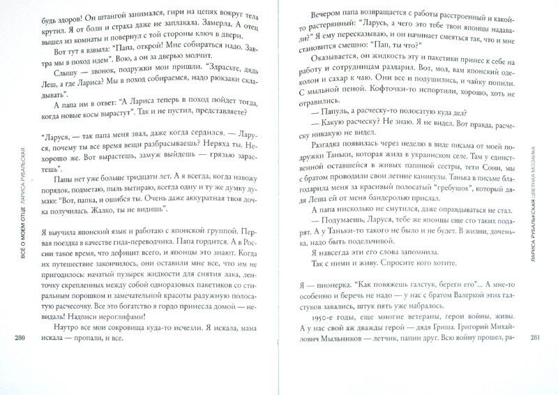 Иллюстрация 1 из 27 для Все о моем отце | Лабиринт - книги. Источник: Лабиринт