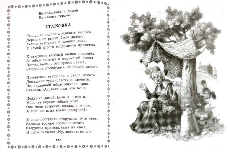 Иллюстрация 1 из 13 для Лучшие сказки, стихи, загадки - Самуил Маршак   Лабиринт - книги. Источник: Лабиринт