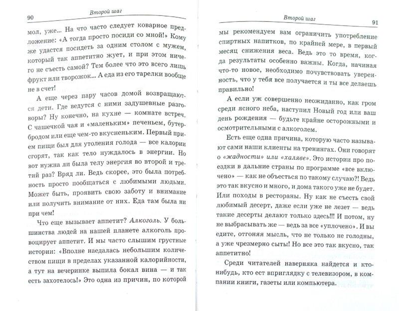 Иллюстрация 1 из 12 для Три шага к стройности (+CD) - Обложко, Фурсова | Лабиринт - книги. Источник: Лабиринт