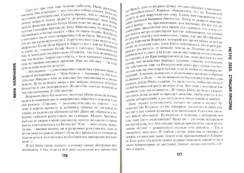 Иллюстрация 1 из 11 для Метро 2033: Станция-Призрак - Анна Калинкина | Лабиринт - книги. Источник: Лабиринт