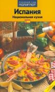 Пепита Арис: Испания. Национальная кухня