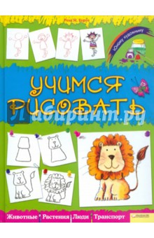 Чудовий посібник з малювання.  З цією яскравою книжкою кожна дитина навчиться малювати.  Для цього йому знадобляться...