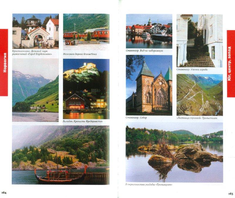 Иллюстрация 1 из 16 для Скандинавия: путеводитель - А.Д. Рапопорт   Лабиринт - книги. Источник: Лабиринт