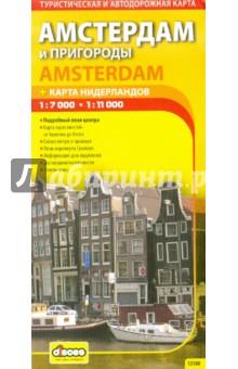 Амстердам и пригороды + карта НидерландовАтласы и карты мира<br>Амстердам и пригороды. Автодорожная и туристическая карта. Масштаб: 1:7 000, 1:11 000.<br>Подробная карта города.<br>Список улиц.<br>Схема метро и трамвая.<br>Информация для водителей.<br>Достопримечательности.<br>Гостиницы.<br>