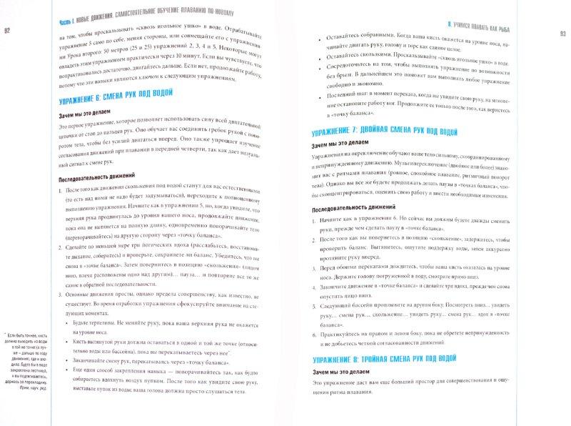 Иллюстрация 1 из 9 для Полное погружение. Как плавать лучше, быстрее и легче - Лафлин, Делвз | Лабиринт - книги. Источник: Лабиринт