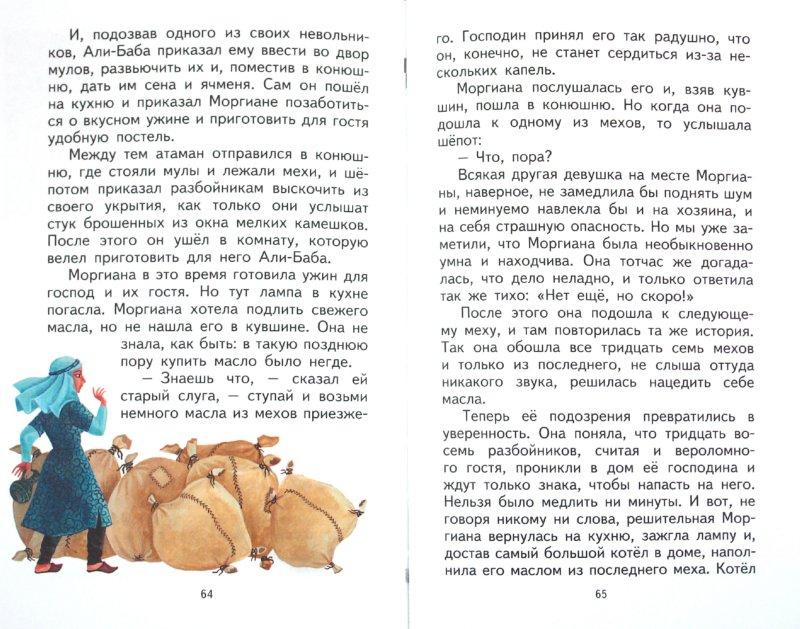 Иллюстрация 1 из 10 для Али-баба и сорок разбойников. Сказки | Лабиринт - книги. Источник: Лабиринт