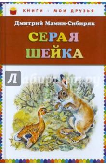 Серая ШейкаСказки отечественных писателей<br>Сказки Д. Мамина-Сибиряка. <br>Для младшего школьного возраста.<br>