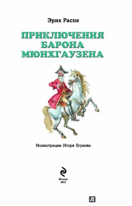 Иллюстрация 1 из 35 для Приключения барона Мюнхгаузена - Рудольф Распе | Лабиринт - книги. Источник: Лабиринт