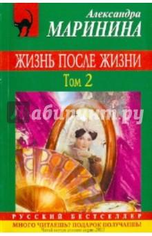 Жизнь после Жизни. В 2-х томах. Том 2
