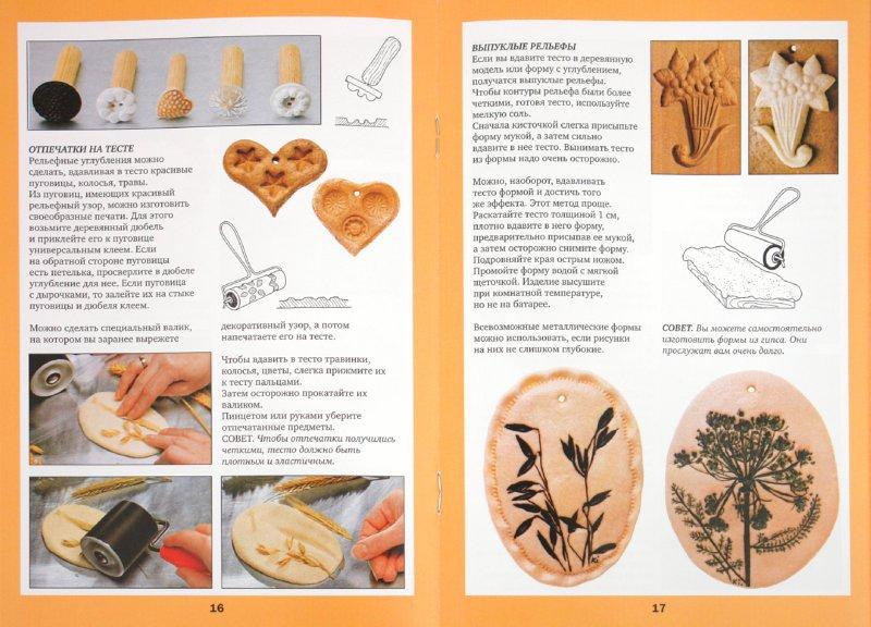 Иллюстрация 1 из 13 для Соленое тесто | Лабиринт - книги. Источник: Лабиринт