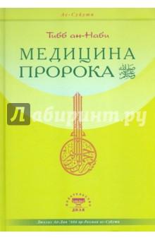 Тиббан-Наби. Медицина ПророкаИслам<br>Автор данной книги (XVI в.)  признанный знаток мусульманских наук. За свою жизнь он написал множество трактатов на разнообразные темы, среди которых одним из наиболее популярных был Тиббан-Наби. Медицина Пророка.<br>