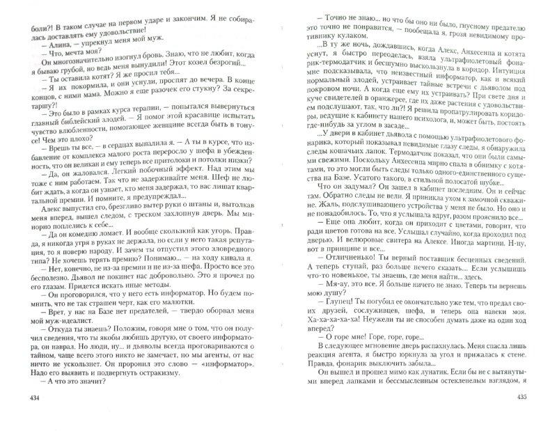 Иллюстрация 1 из 23 для Возвращение оборотней: Возвращение оборотней; Истории оборотней; Приключения оборотней - Белянин, Черная | Лабиринт - книги. Источник: Лабиринт