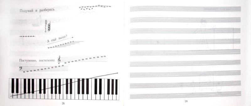 картинки для тетради по музыке 2 класс