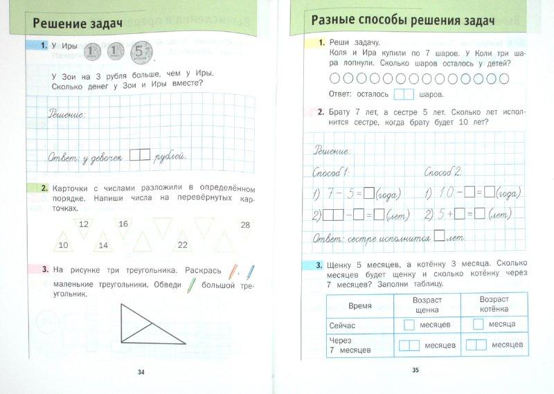 Гдз По Математике 2 Класс Минаева 2 Часть