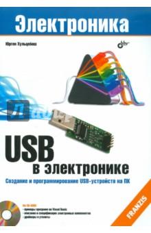 USB в электронике (+CD)