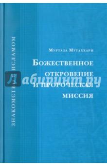 Муртаза Мутаххари Божественное откровение и пророческая миссия
