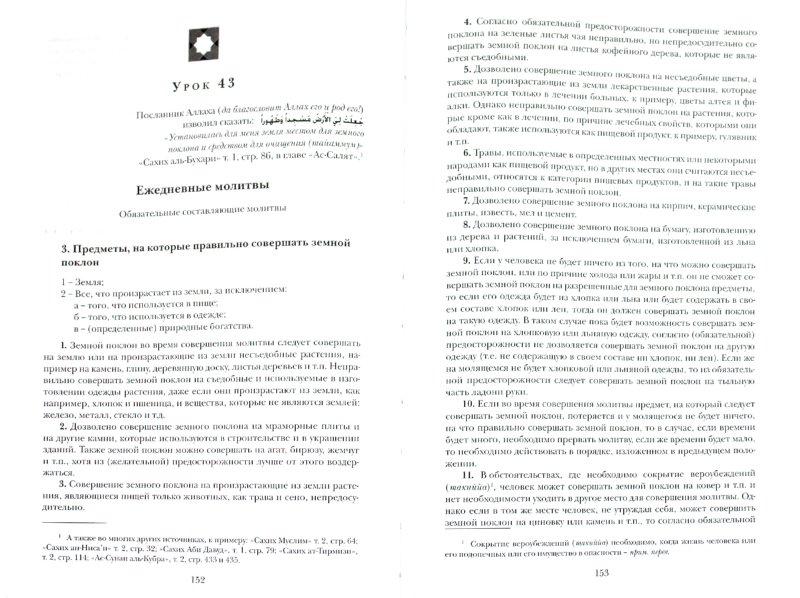 Иллюстрация 1 из 6 для Исламское право | Лабиринт - книги. Источник: Лабиринт